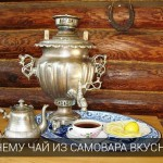 Почему чай из самовара вкуснее