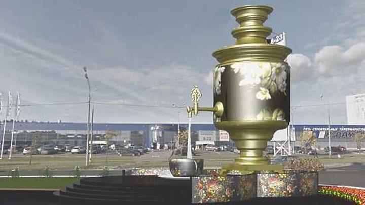 Восьмиметровый самовар установили на въезде в Мытищи